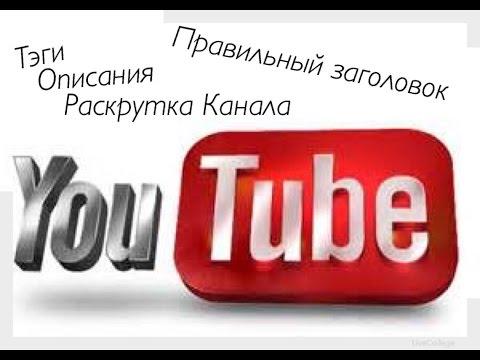 Сайт для раскрутки ютуб каналов
