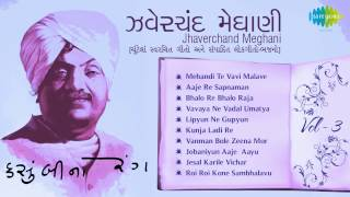 Kasumbi No Rang | Best Gujarati Songs | Audio Juke Box | Jhaverchand Meghani | Volume-3