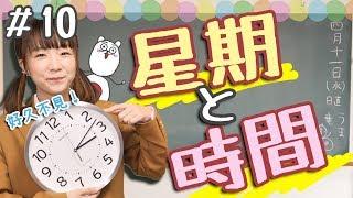 【從零開始學日文】#10 初學者必看!一口氣學會「星期」和「時間」的日語問與答🗾