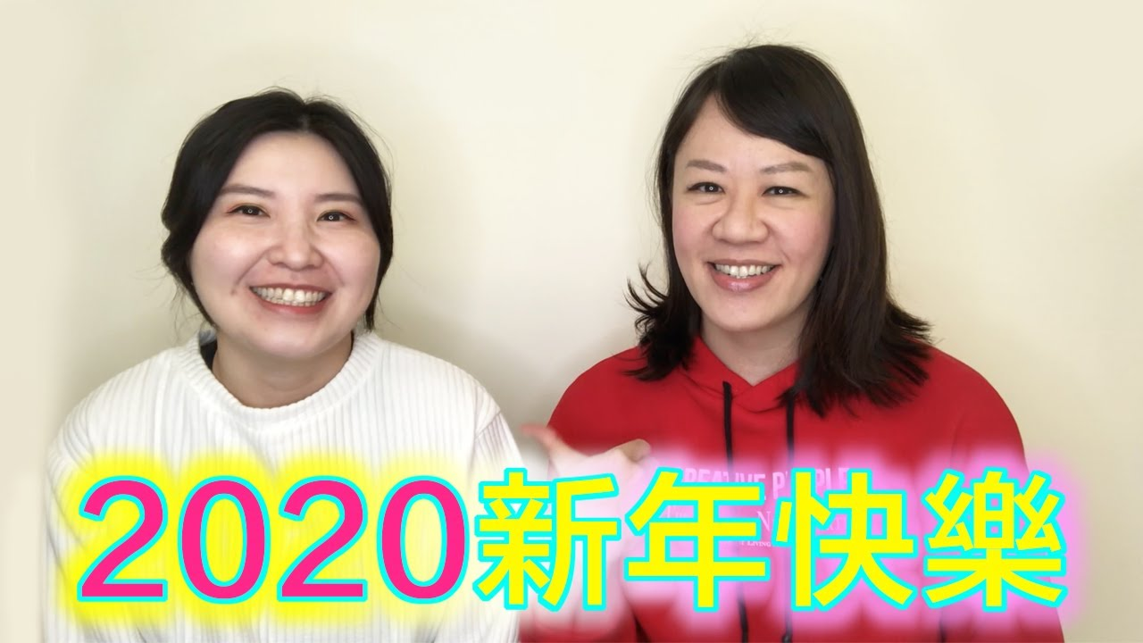 2020新年快樂! 超級旅行者 - YouTube