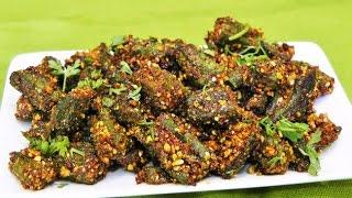 भरली भेंडी  | Bharli Bhindi by madhurasrecipe | Stuffed Bhindi Recipe | Bharwa Bhindi Masala