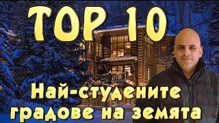 ТОП 10 Най-студените градове на земята