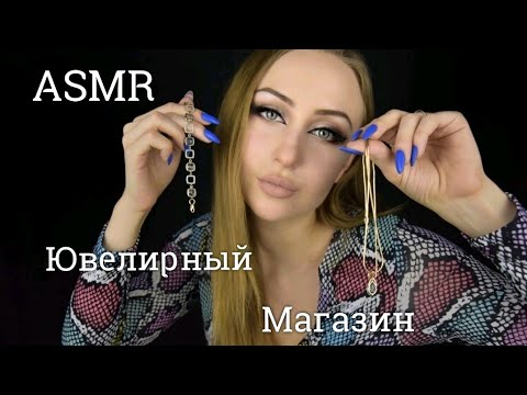 ASMR Ювелирный магазин /АСМР продавец ювелирных украшений / АСМР продавец /АСМР Ролевая игра / АСМР