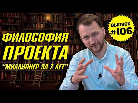 """Влог №106: Философия проекта """"Миллионер за 7 лет"""""""