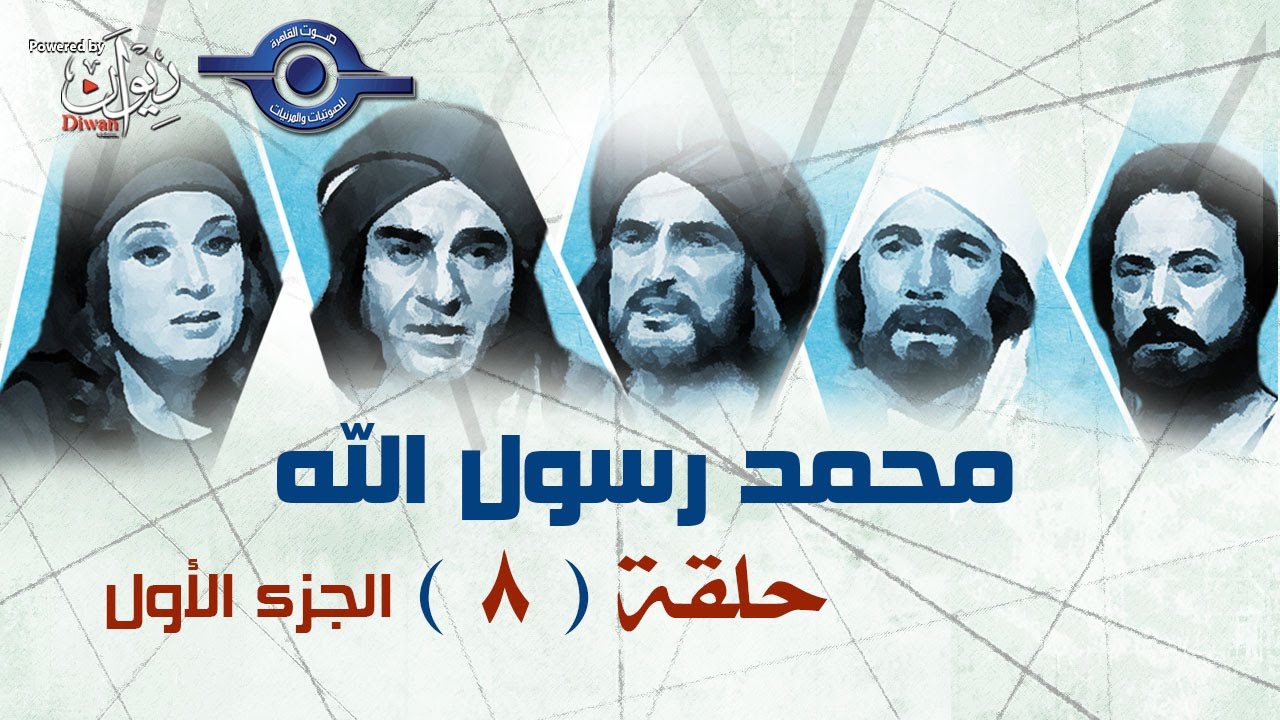 مسلسل محمد رسول الله الجزء الأول حلقه 8