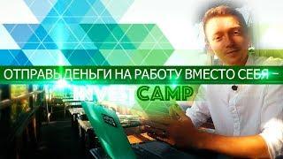 Отправь деньги на работу вместо себя - InvestCamp