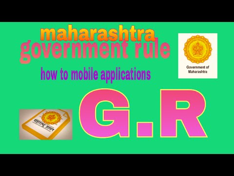 Maharashtra government rules
