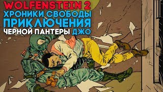 ЧЕРНАЯ ПАНТЕРА ПРОТИВ ГИТЛЕРА ► Wolfenstein 2 ► DLC Хроники Свободы Эпизод 1 Прохождение Часть 2