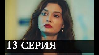 ГЮЛЬПЕРИ 13 Серия СЮЖЕТ 2 РАЗБОР На русском языке