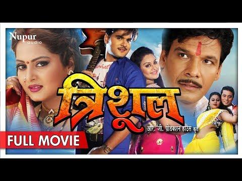 Trishul Bhojpuri Full Movie   Arvind Akela Kallu Ji, Viraj Bhatt, Anjana   New Bhojpuri Movies 2018