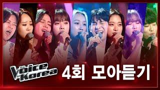 ♬ 보이스 코리아 2020 4회 노래 모아듣기 | 정주…