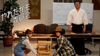 MBS・TBSドラマイズム枠でスタートする深夜ドラマ「やれたかも委員会」...