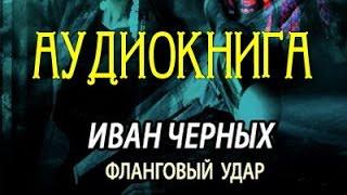 Иван Черных. Фланговый удар 1