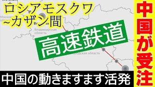 中国、ロシアのモスクワ~カザン間の高速鉄道を受注。全長770kmを2018年WCまでに完成させる予定