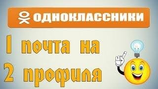 Где можно посмотреть пароль от странички в Одноклассниках