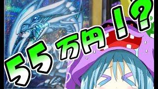 淫獣に55万円の遊戯王カードを売りとばされる魔王ハンパナサス