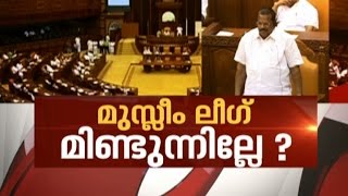 News Hour 17/10/16 EP Jayarajan explained his Resignation in Assembly| News Hour Discussion 17 Oct 2016