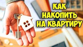 видео Ипотека на квартиру – что это такое