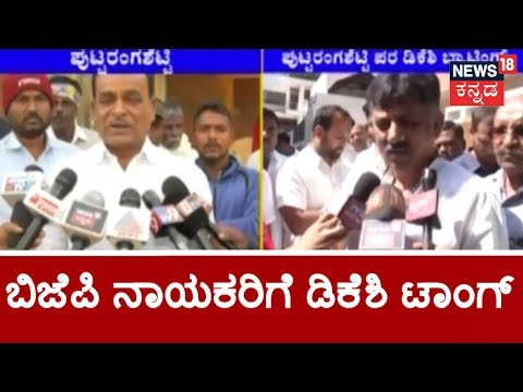 DK Shivakumar Hits Out At BJP Leaders & Threatens To Release Evidence Against Them