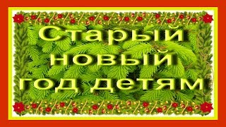 #Старый Новый год детям!  #Видео поздравление Старый Новый год