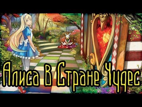 Алиса в Стране Чудес (Страшная История)