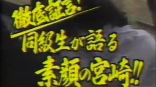 連続幼女誘拐殺人事件 友人の語る宮崎勤 宮崎勤 動画 7