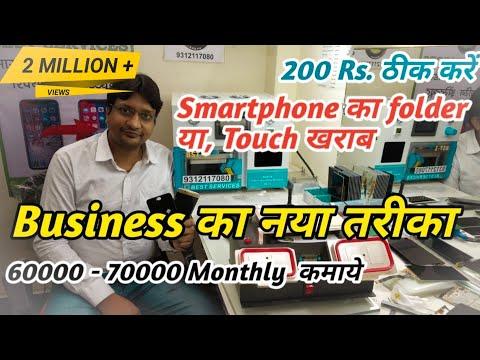 60000-70000 महीना कमाये   !!  Smartphone Touch टूट गया 200 में होगा ठिक  !!