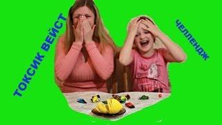 Самые кислые конфеты в мире УЖАСНО КИСЛЫЙ ЧЕЛЛЕНДЖ -токсик вейст челлендж на время(, 2017-02-15T14:20:30.000Z)