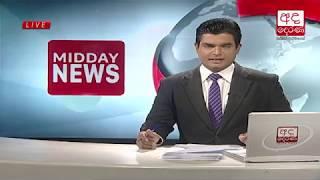 Ada Derana Lunch Time News Bulletin 12.30 pm - 2018.07.16