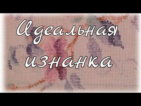 Вышивка крестиком имена схемы