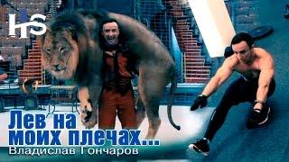 Лев на моих плечах... - Дрессировщик Владислав Гочаров (документальный фильм от Алексея Немцова)