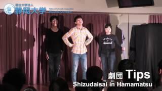 劇団 Tips 【私の親はあなた】 平成28年度 静大祭公演 - 静岡大学