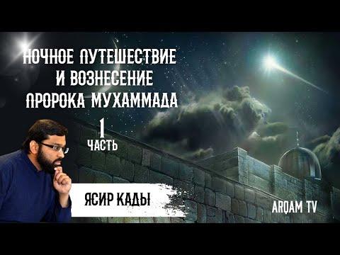 Ночное путешествие и вознесение пророка Мухаммада ﷺ. Часть 1 из 3 | Ясир Кады (rus Sub)