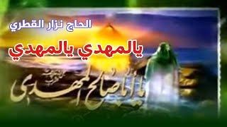 يالمهدي يالمهدي   الحاج  نزار القطري