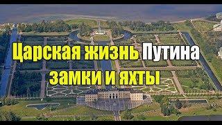 Царская жизнь Путина и его друзей из кооператива