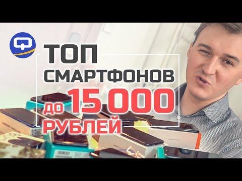 Топ смартфонов до 15000 рублей в 2019-ом году. /QUKE.RU/