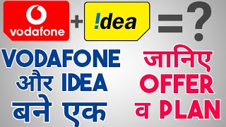 Vodafone Idea Merger Name | Latest News in Hindi | Offer & Plans | Full Details