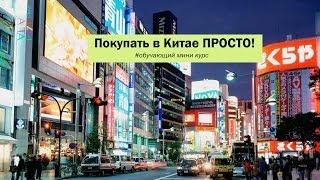 Купить товары из Китая. Выбираем магазин(, 2013-10-22T13:36:28.000Z)