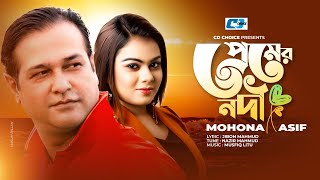 Premer Nodi By Mohona & Asif | Audio Jukebox | New Songs 2016