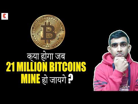 What Happen When 21 Million BTC Mined ? क्या होगा जब 21 Million Bitcoins Mine हो जायगे ? - CRYPTOVEL