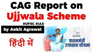 CAG Report on Ujjawala Yojana, Can a poor family use 20 LPG Cylinders in a day? Current Affairs 2019