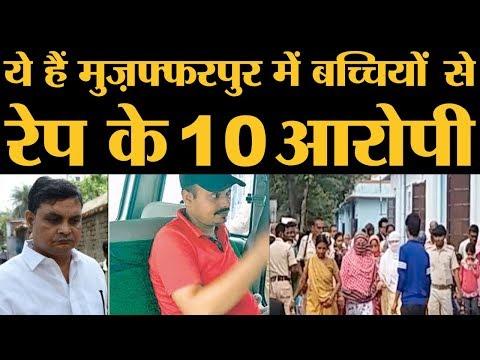 कौन हैं वो 10 लोग, जो Muzaffarpur Balika Grih में बच्चियों से Rape के आरोपी हैं | Brajesh Thakur