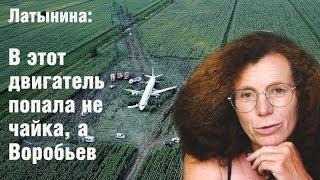 Юлия Латынина / Код Доступа / 17.08.2019/  LatyninaTV /