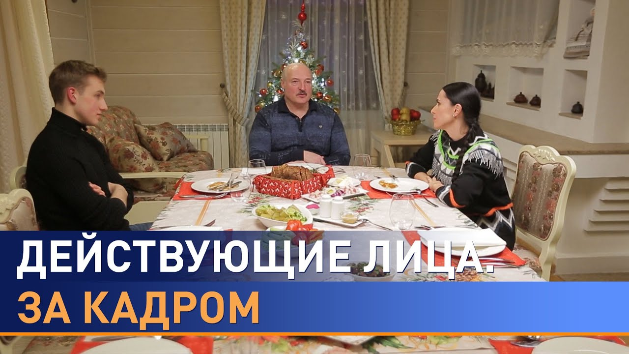 Интервью Лукашенко Наиле Аскерзаде что осталось за кадром  политика семья и хоккей