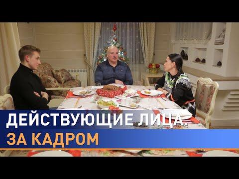 Интервью Лукашенко Наиле Аскер-заде: что осталось за кадром – политика, семья и хоккей