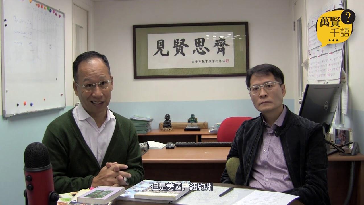 萬賢千語 - 陽光洗衣的執行董事黃達強先生