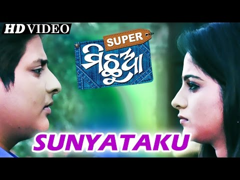SUNYATAKU | Sad Film Song I SUPER MICHHUA I Sarthak Music