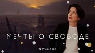 Выставка «Мечты о свободе. Романтизм в России и Германии» в Третьяковке (2021)/ Oh My Art
