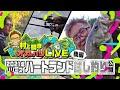 村上晴彦オカッパリLIVE「ハートランド2021年モデルで試し釣り」【後編】公開