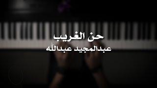 موسيقى بيانو - حن الغريب (عبدالمجيد عبدالله) - عزف علي الدوخي